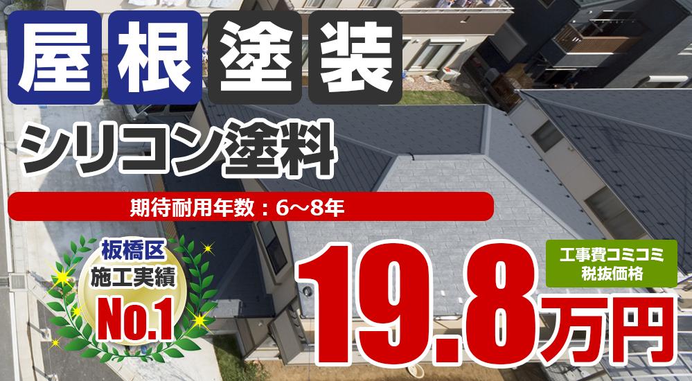 板橋区の屋根塗装メニュー シリコン塗料 19.8万円