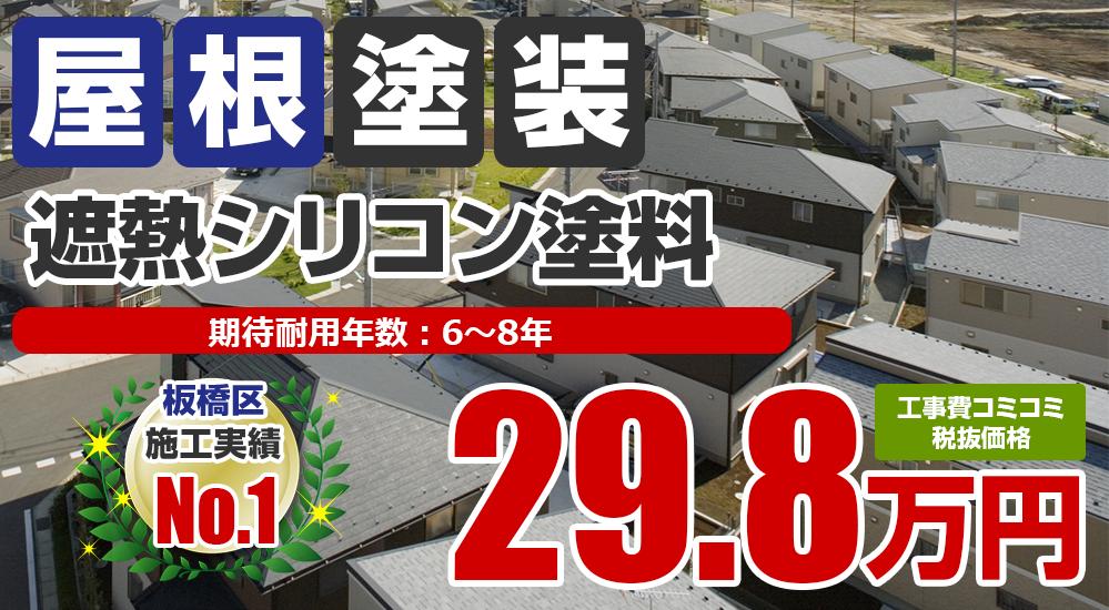 板橋区の屋根塗装メニュー 遮熱シリコン塗料 29.8万円