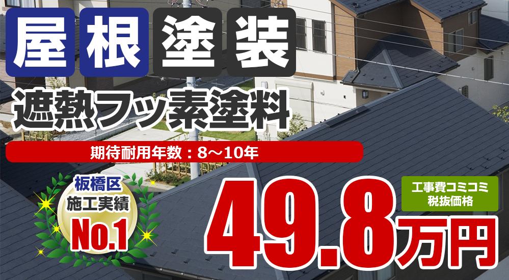 板橋区の屋根塗装メニュー 遮熱フッ素塗料 49.8万円