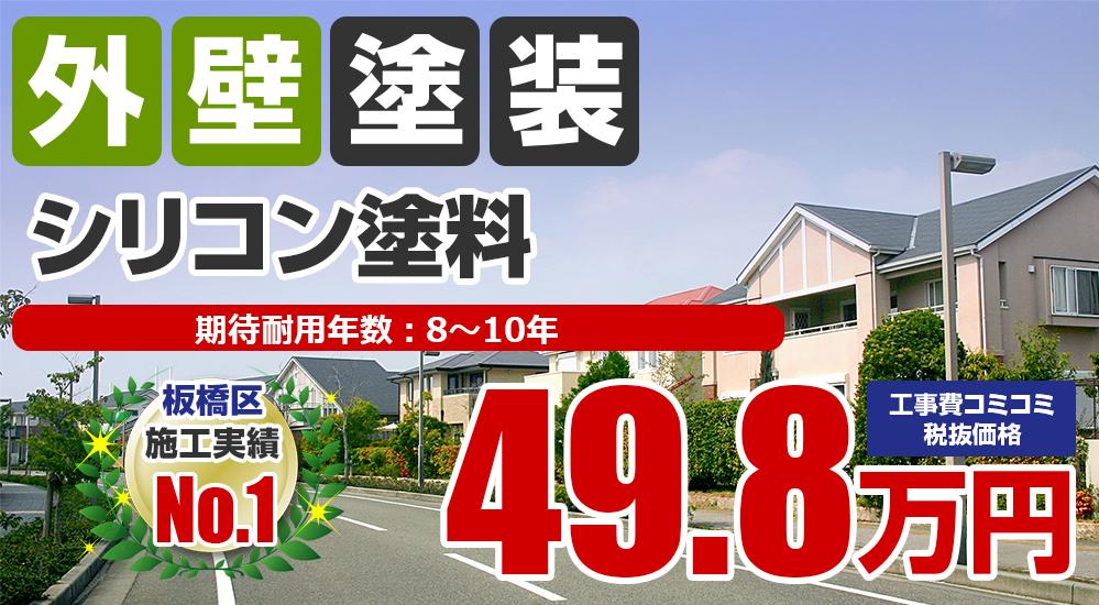 板橋区の外壁塗装メニュー シリコン塗料 49.8万円
