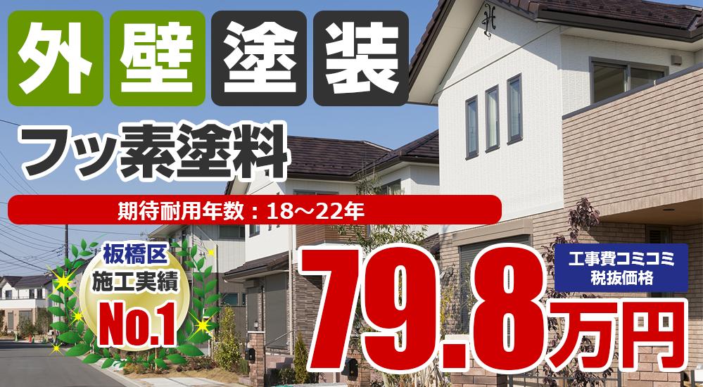板橋区の外壁塗装メニュー フッ素塗料 79.8万円