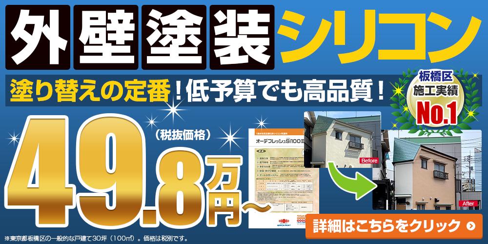 外壁塗装シリコン塗り替えの定番低予算でも高品質!49.8万円~(税抜価格)