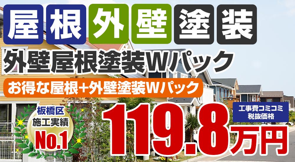 板橋区の外壁屋根塗装Wパック119.8万円