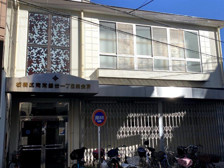 板橋区立南常盤台一丁目集会所 外壁塗装